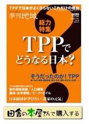 TPPでどうなる日本?