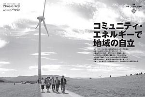 本当はすごい農家・農村力発電