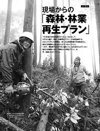 現場からの「森林・林業再生プラン」