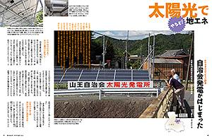中国四国地方で一番乗りの「人・農地プラン」を拝見