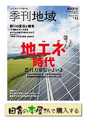 地エネ時代 農村力発電いよいよ
