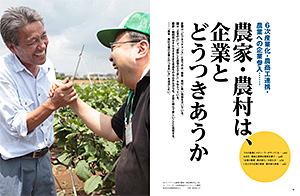 6次産業化・農商工連携・農業への企業参入……農家・農村は、企業とどうつきあうか