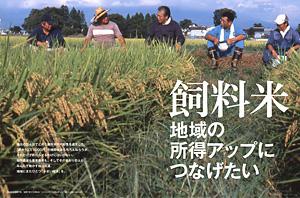 飼料米、地域の所得アップにつなげたい