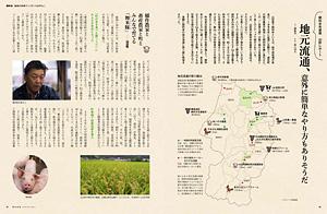 飼料米先進県 山形レポート