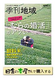 「むらの婚活」がアツい/飼料米、地域の所得アップにつなげたい