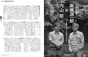 高橋源一郎vs内山節 『内山節著作集』発刊記念特別対談