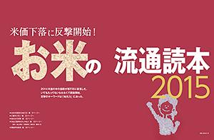 特集 米価下落に反撃開始!お米の流通読本2015