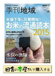 米価下落に反撃開始!お米の流通読本2015