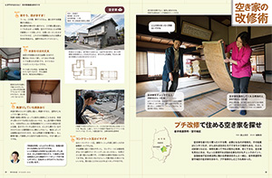 プチ改修で住める空き家を探せ