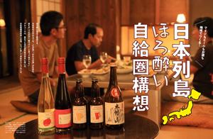 特集 日本列島ほろ酔い自給圏構想