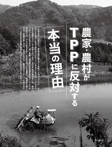 農家・農村がTPPに反対する本当の理由