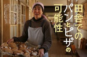 特集 田舎でのパンとピザの可能性