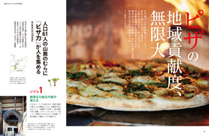 人口61人の山奥のむらに「ピザ力」が人を集める