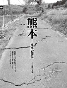 熊本の震災