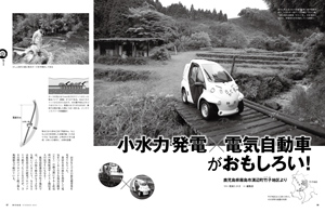 小水力発電×電気自動車がおもしろい