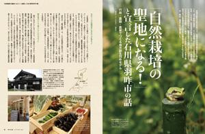 「自然栽培の聖地になる!」と宣言した石川県羽咋市の話