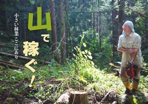 特集 山で稼ぐ!小さい林業ここにあり