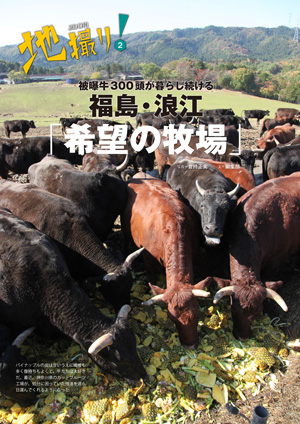 被曝牛300頭が暮らし続ける 福島・浪江「希望の牧場」