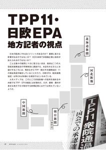 TPP11・日欧EPA 地方記者の視点