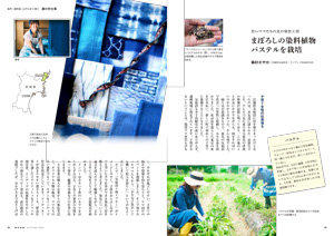 特集 農の手仕事