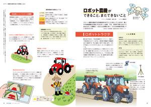 特集 スマート農業を農家を減らす農業にしない