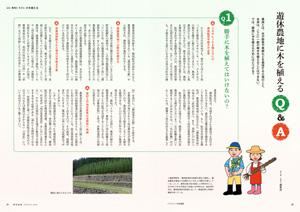 特集 山に農地にむらに木を植える