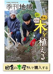 山に農地にむらに木を植える