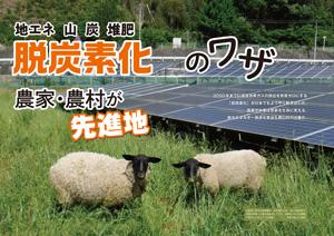 特集 脱炭素化のワザ 農家・農村が先進地