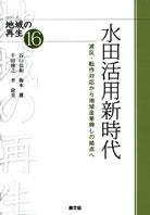 シリーズ地域の再生16 水田活用新時代
